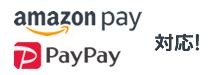 amazon pay 対応