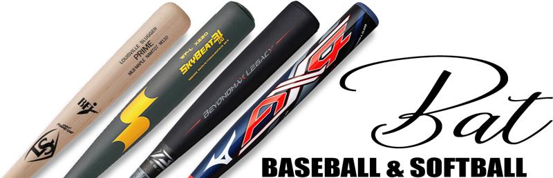 野球&ソフトボールバット