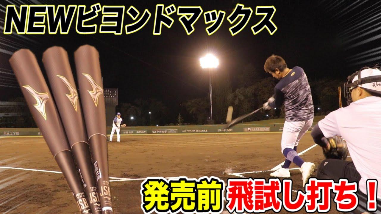 ビヨンドマックスレガシー 紹介動画