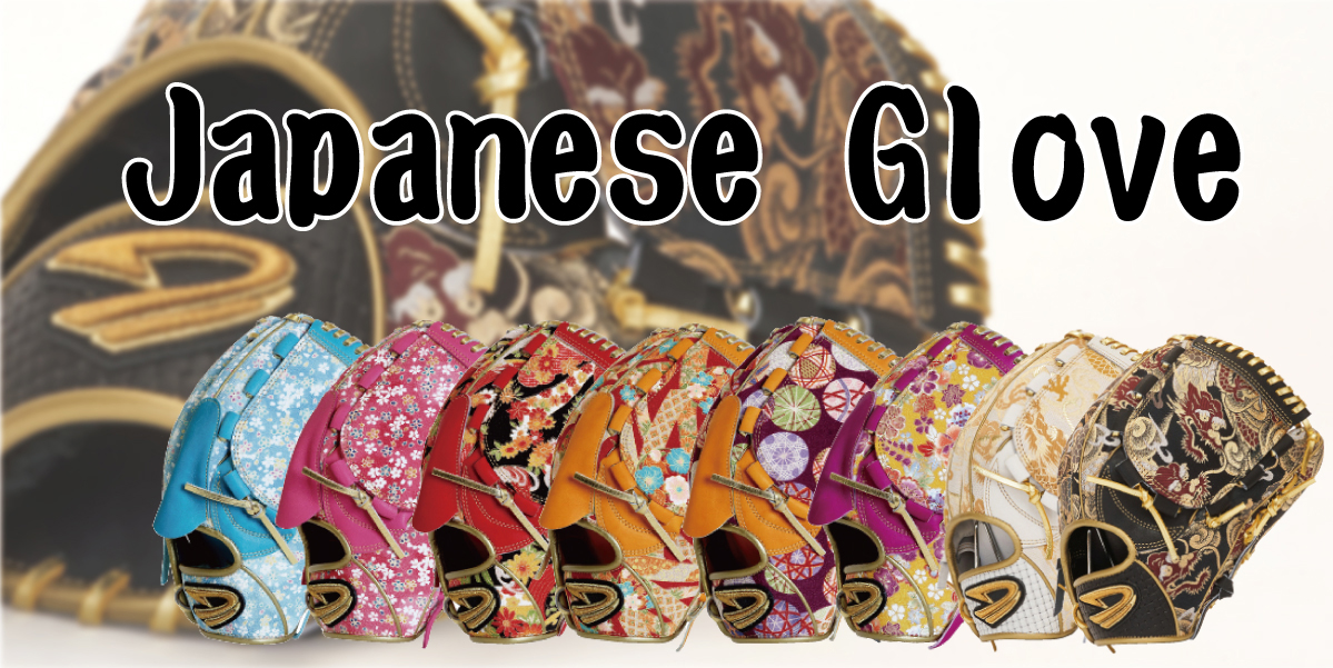 The Japanese Glove 着物 いなせ