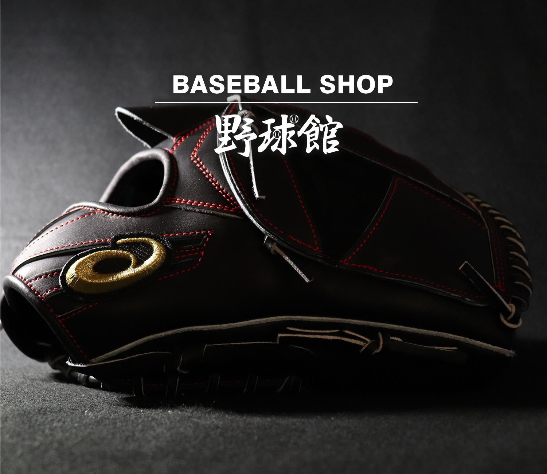 今すぐ買えるオーダーグローブ専門店 野球館