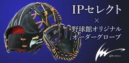 IPセレクト×野球館オリジナルオーダーグローブ