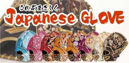これぞまさしく、JapaneseGlove!