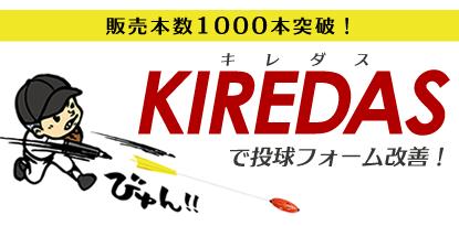 キレダス KIREDAS