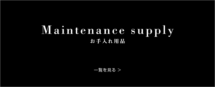 Maintenance supply お手入れ用品