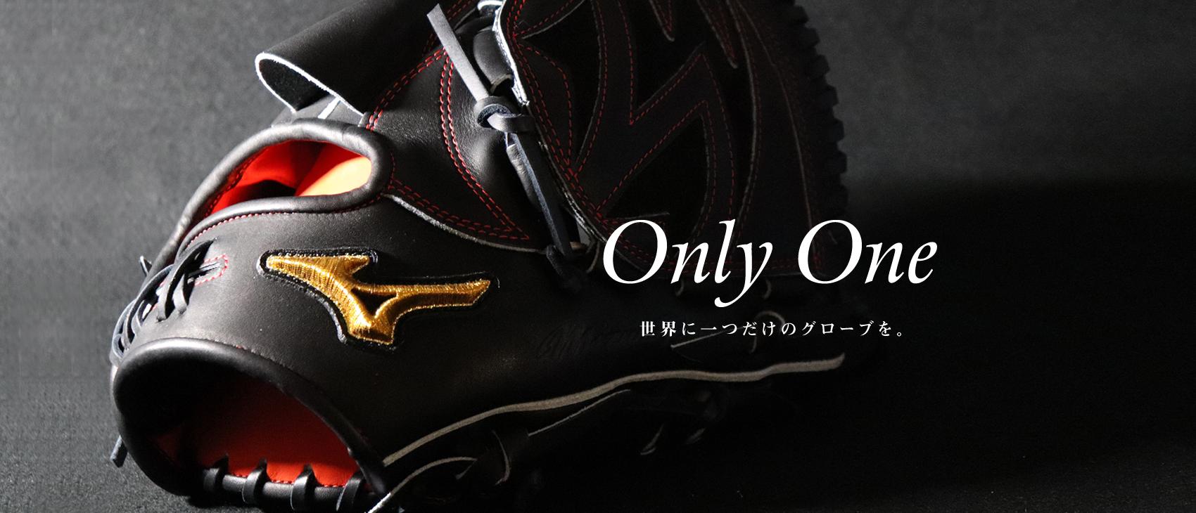 オーダーグローブ専門店 野球館  Only One 世界に一つだけのグローブを。